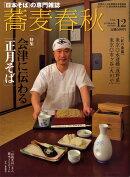 蕎麦春秋 2010年 03月号 [雑誌]