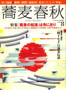 蕎麦春秋 2009年 03月号 [雑誌]