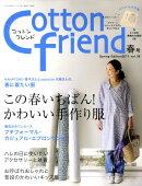 Cotton friend (コットンフレンド) 2011年 03月号 [雑誌]