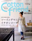 Cotton friend (コットンフレンド) 2009年 03月号 [雑誌]