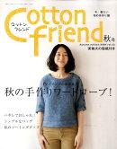 Cotton friend (コットンフレンド) 2009年 09月号 [雑誌]