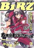 コミック BIRZ (バーズ) 2010年 03月号 [雑誌]