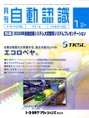 月刊 自動認識 2010年 01月号 [雑誌]