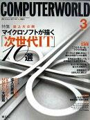 月刊 COMPUTERWORLD (コンピュータワールド) 2009年 03月号 [雑誌]