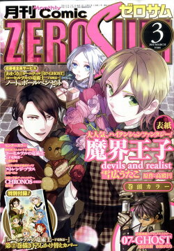 Comic ZERO-SUM (コミック ゼロサム) 2011年 03月号 [雑誌]