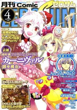 Comic ZERO-SUM (コミック ゼロサム) 2011年 04月号 [雑誌]
