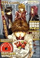 Comic ZERO-SUM (コミック ゼロサム) 2010年 05月号 [雑誌]
