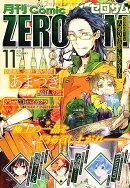 Comic ZERO-SUM (コミック ゼロサム) 2010年 11月号 [雑誌]