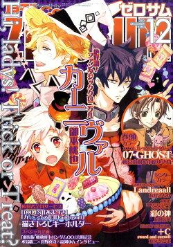 Comic ZERO-SUM (コミック ゼロサム) 2010年 12月号 [雑誌]