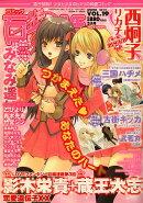 コミック百合姫 2010年 03月号 [雑誌]