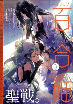 コミック百合姫 2011年 03月号 [雑誌]