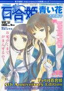 コミック百合姫 2010年 09月号 [雑誌]
