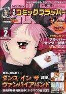 COMIC FLAPPER (コミックフラッパー) 2009年 02月号 [雑誌]