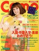 Como (コモ) 2010年 03月号 [雑誌]