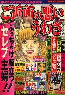ご近所の悪いうわさ 2009年 02月号 [雑誌]