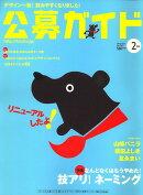 公募ガイド 2010年 02月号 [雑誌]