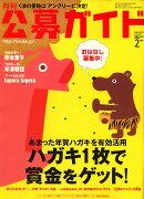 公募ガイド 2009年 02月号 [雑誌]