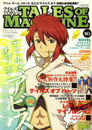Tales of Magazine (テイルズ・オブ・マガジン) 2009年 02月号 [雑誌]