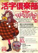 活字倶楽部 2009年 03月号 [雑誌]