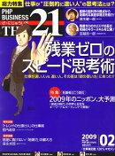 THE 21 (ざ・にじゅういち) 2009年 02月号 [雑誌]