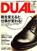 DUAL (デュアル) 2010年 02月号 [雑誌]