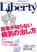 The Liberty (ザ・リバティ) 2011年 03月号 [雑誌]