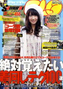 Samurai magazine ELO (サムライ マガジン イーエルオー) 2011年 02月号 [雑誌]