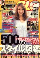 Samurai magazine ELO (サムライ マガジン イーエルオー) 2010年 03月号 [雑誌]
