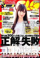 Samurai magazine ELO (サムライ マガジン イーエルオー) 2011年 04月号 [雑誌]