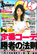 Samurai magazine ELO (サムライ マガジン イーエルオー) 2010年 06月号 [雑誌]