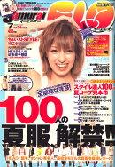 Samurai magazine ELO (サムライ マガジン イーエルオー) 2009年 07月号 [雑誌]