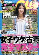 Samurai magazine ELO (サムライ マガジン イーエルオー) 2010年 08月号 [雑誌]
