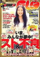Samurai magazine ELO (サムライ マガジン イーエルオー) 2009年 08月号 [雑誌]