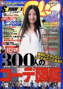 Samurai magazine ELO (サムライ マガジン イーエルオー) 2010年 09月号 [雑誌]