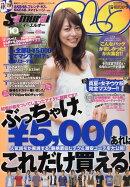 Samurai magazine ELO (サムライ マガジン イーエルオー) 2010年 10月号 [雑誌]