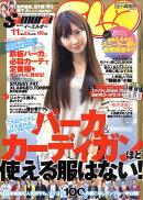 Samurai magazine ELO (サムライ マガジン イーエルオー) 2010年 11月号 [雑誌]