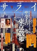 サライ 2011年 03月号 [雑誌]