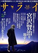 サライ 2010年 07月号 [雑誌]