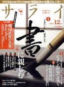 サライ 2010年 12月号 [雑誌]