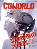 CG WORLD (シージー ワールド) 2010年 03月号 [雑誌]
