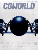 CG WORLD (シージー ワールド) 2011年 03月号 [雑誌]