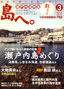 島へ。 2010年 03月号 [雑誌]
