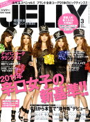 JELLY (ジェリー) 2011年 03月号 [雑誌]