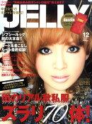 JELLY (ジェリー) 2010年 12月号 [雑誌]
