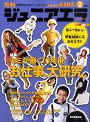 ジュニアエラ 2010年 02月号 [雑誌]