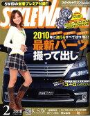 STYLE WAGON 2010年 02月号 [雑誌]