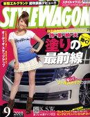 STYLE WAGON 2010年 09月号 [雑誌]