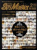 SpyMaster (スパイマスター) 東海版 2010年 02月号 [雑誌]