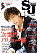 street Jack (ストリートジャック) 2011年 03月号 [雑誌]
