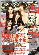 smart (スマート) 2011年 01月号 [雑誌]